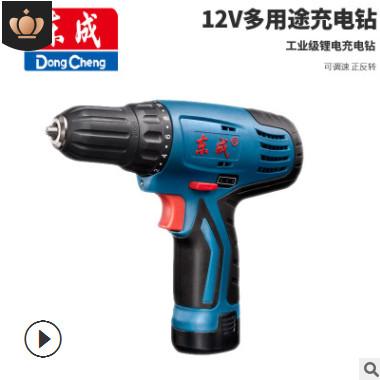 东成充电手电钻12v手枪钻家用工业锂电钻正反转电动工具厂家直销