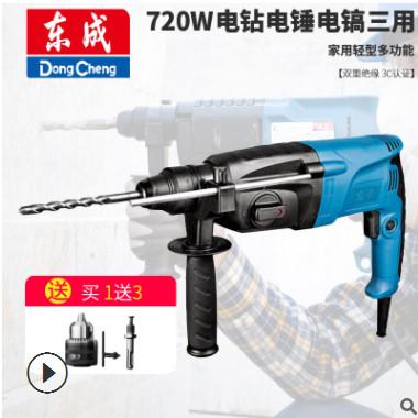 东成电锤z1c-ff05-26工业级多功能轻型家用电锤电镐三用电动工具