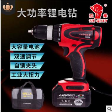 铁拳大功率工业13mm充电钻大功率手电钻强力彩钢钻充电式锂电电钻