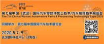 第七届中国(武汉)国际汽车零部件加工技术/汽车模具技术展览会