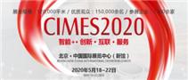 2020北京机床展CIMES|自动化展区