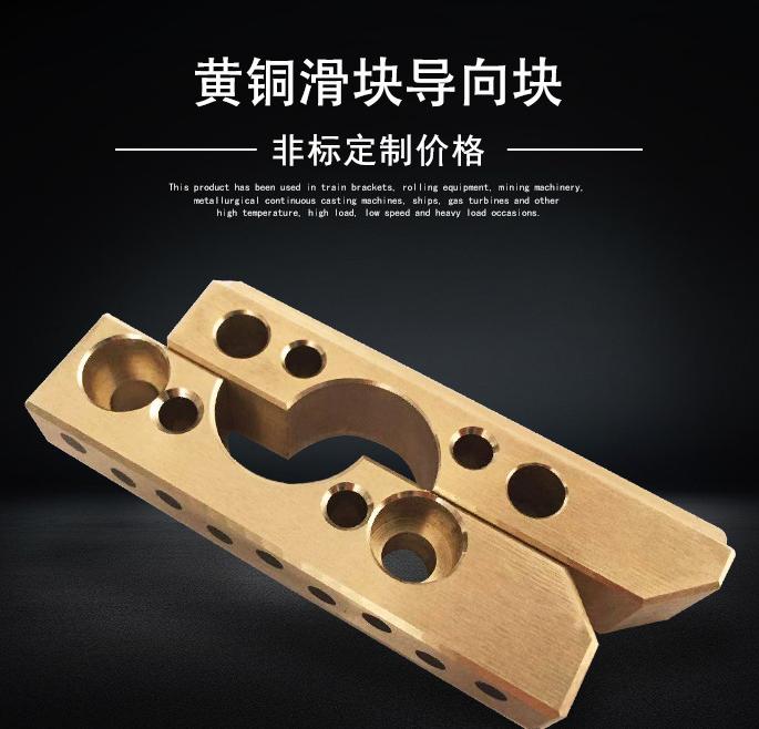 厂家直销高力黄铜 滑块导向块固体润滑剂轴承 磨具配件批发
