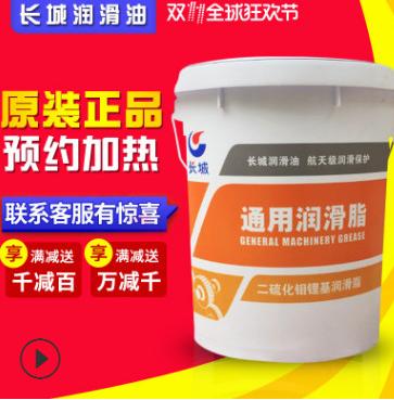 原装正品长城润滑油脂1 2 3#号二硫化钼锂基脂工业高温黄油润滑油