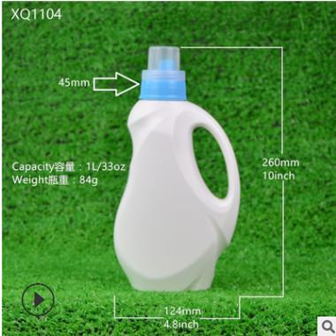 广东吹塑厂家定做高端1000ml洗衣液清洁剂日用品包装PE塑料瓶罐子