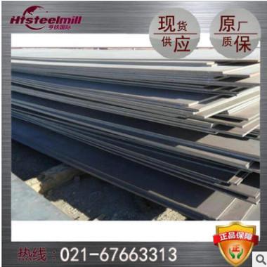 上海亨铁供应 HG70高强度钢板 HG70汽车结构钢板 焊接结构钢