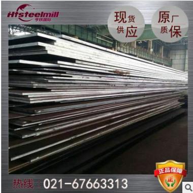 上海亨铁供应 Q960D合金结构钢 高强度钢板 舞钢宝钢