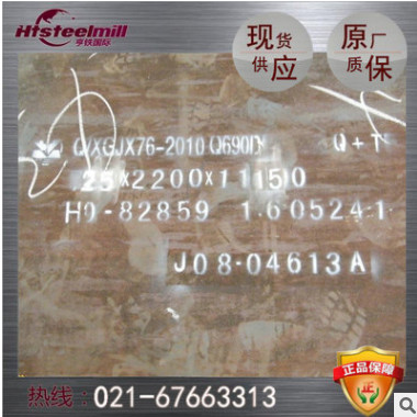 上海亨铁供应 q690D高强度钢板 耐低温q690D结构钢板