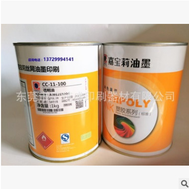 供应PVC油墨,丝印塑胶油墨 适用于PVC PC纸张印刷等厂家直销