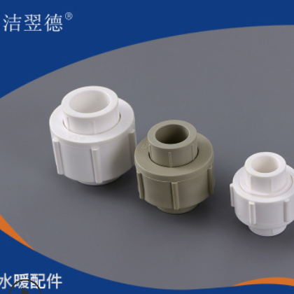 PPR全塑活接 水暖管件配件 PPR管材配件 PPR水管接头