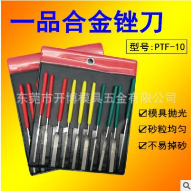 best一品合金锉刀PTF-10钻石小平斜锉刀金刚石锉刀套装手用圆扁锉