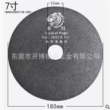 虎牙牌切割片磨床砂轮片金属不锈钢切割片磨床树脂锯片不带网7寸
