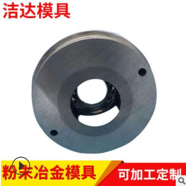 生产精密模具标准件厂家 定制yg8冲压五金粉末冶金模具加工制作
