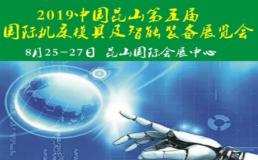 2019昆山第五届机床模具展8月25日开幕!