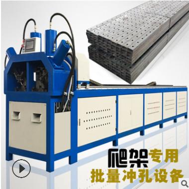 粤瑞源全自动冲孔机 管材专用数控冲床 液压爬架数控冲压机床