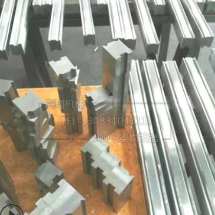辰翔模具直销数控折弯机模具钣金图模具设计修复定制非标折弯下模