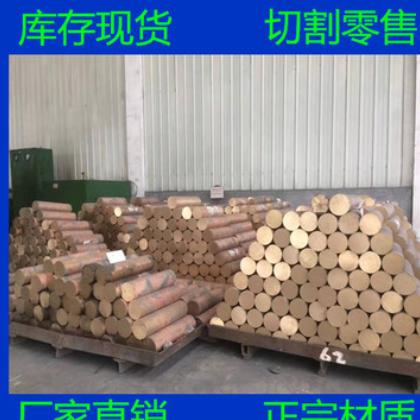 昆山直销进口铅黄铜2.0380铜棒 铜板 2.0380铜排可零切规格