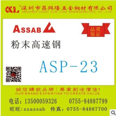 正品一胜百 粉末高速钢ASP-23 高耐磨性 模具钢 高速工具钢