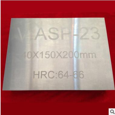 正宗瑞典一胜百粉末高速钢ASP-23 高耐磨性模具钢 高速工具钢