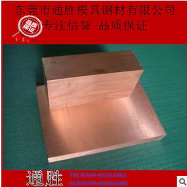 厂家现货供应C17200铍铜 铍铜板 C17200铍铜棒 铍铜带 铍铜套