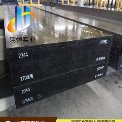 厂家销量1.2344模具钢材 2344圆钢 2344压铸模具钢板 2344热处理