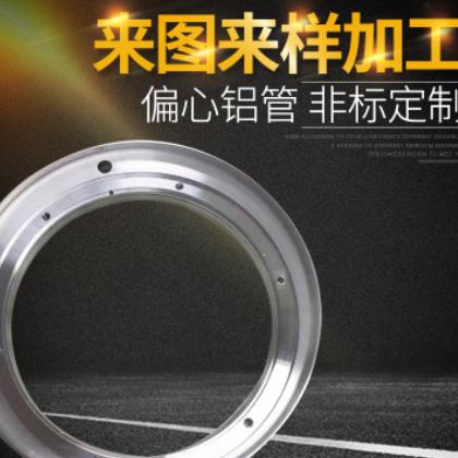 铝合金加工 CNC加工铝件加工订制 来图来样车铣加工定做厂家