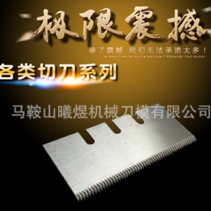 锂电齿隔膜切刀 胶带切刀胶纸切刀