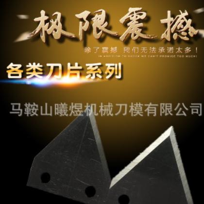 异性刀片超薄刀片三角刀片