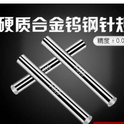 合金钨钢针规检具标准件高精密销式塞规量棒加工定制PIN规0.1-32