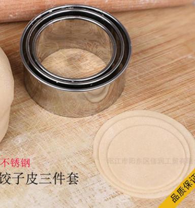 现货不锈钢切饺子皮模具三件套饼干曲奇烘焙模具简易饺子皮切