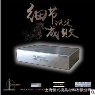 高强度模具钢 模具钢板可提供精板光板 专业订购