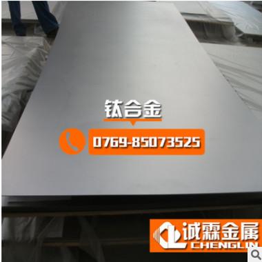 现货库存耐蚀TC4钛板 原装高强度GR钛5合金棒材