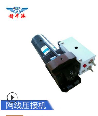 水晶头压接机小金钢压线机网线头铆压机PC打头机电话线端子压接机