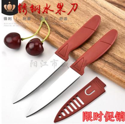 一元地摊 小红套刀 创意不锈钢小水果刀 塑料削皮刀 厨房刀具