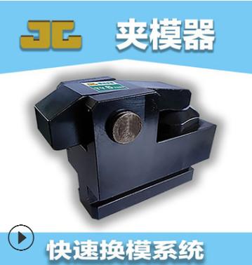 冲床注塑机压铸机自动快速夹模器 模具锁模压板 液压码仔