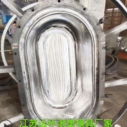 滚塑模具渔船方箱化便池水罐江苏远怀模具厂家开模来样加工定制