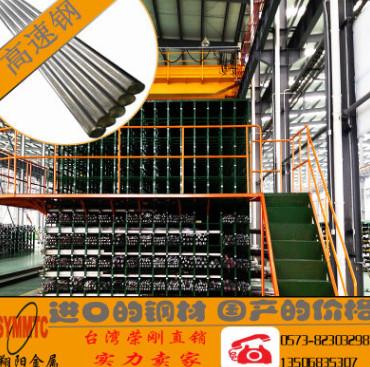 台湾荣刚M42 Φ18.2 现货高速工具钢棒锋钢高硬度