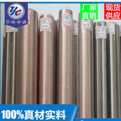 供应优质进口w85钨铜 耐腐蚀 高级焊接电极 质保正品