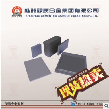 厂家直销YG20钻石牌硬质合金现货模具板材