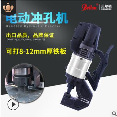 Belton小型电动液压冲孔机25不锈钢角钢冲孔机手提冲孔机无刷设计