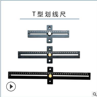 木工T型划线尺工具铝合金T型尺木工多功能划线器T型标记尺带微调
