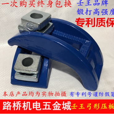 壬王专利锻打弓形注塑机压板弓型模具压板M12M16M20M24M30M36码仔