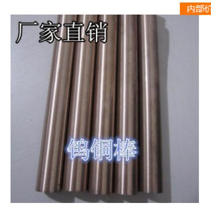 钨铜棒钨铜合金铜钨条W80cu20钨铜板材碰焊钨铜电极实心圆棒加工