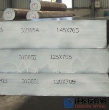 高品质H13热作模具钢|压铸模具钢材专业供应商 -