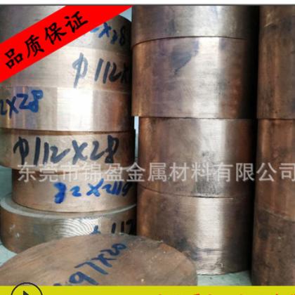 厂家铬锆铜焊轮直径112*28 电极轮 铬锆铜板 锻造耐磨铬锆铜棒