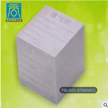 日本新东pm-35透气钢、注塑模具专用透气钢、模具透气钢