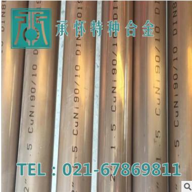 专业生产BFe10-1-1白铜棒 B10铜镍合金棒材 CuNi90/10铜镍合金管