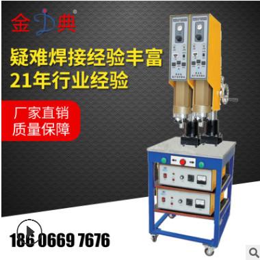 组合式超声波塑料焊接机熔接机塑焊机焊接模具 厂家批发供应加工