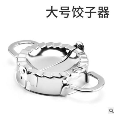 热销不锈钢大号饺子包饺子器 手动包饺器 水饺模具可定制