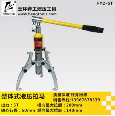 5T整体式液压拉马工具 三爪二爪通用DYF-5T轴承拔轮器