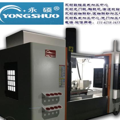 960*600*700mm数控机床数控加工中心不锈钢加工中心模具加工铜件